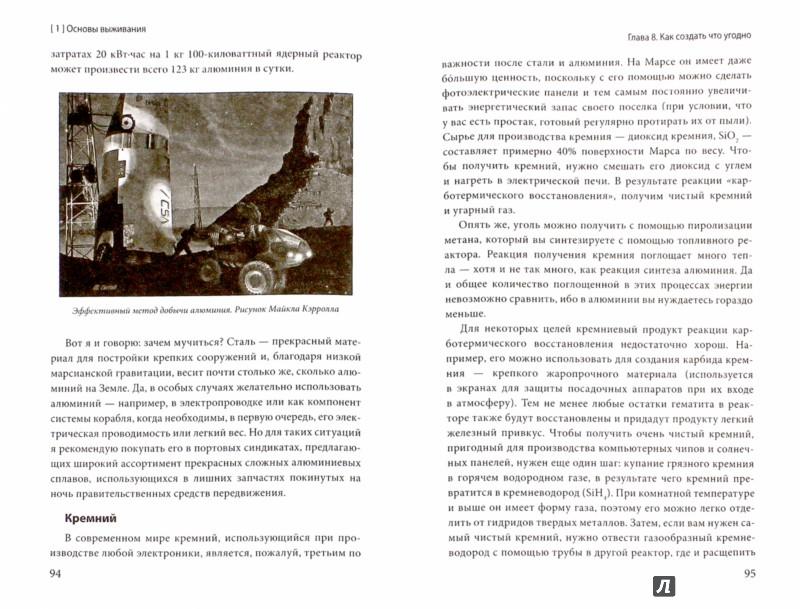 Иллюстрация 1 из 14 для Как выжить на Марсе - Роберт Зубрин | Лабиринт - книги. Источник: Лабиринт