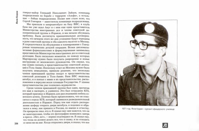 Иллюстрация 1 из 21 для Безнадежные войны. Директор самой секретной спецслужбы Израиля рассказывает - Яков Кедми | Лабиринт - книги. Источник: Лабиринт