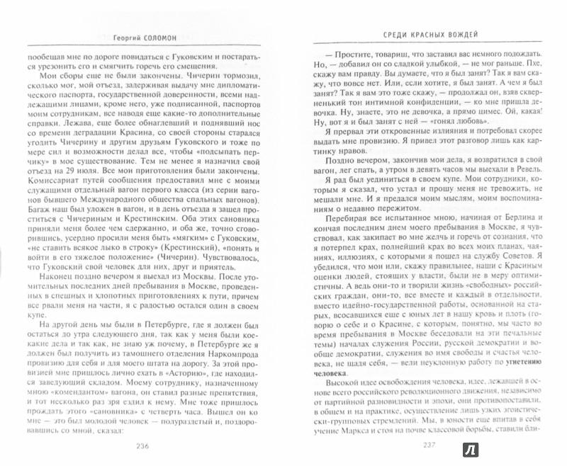 Иллюстрация 1 из 29 для Среди красных вождей. Лично пережитое и виденное на советской службе - Георгий Соломон | Лабиринт - книги. Источник: Лабиринт