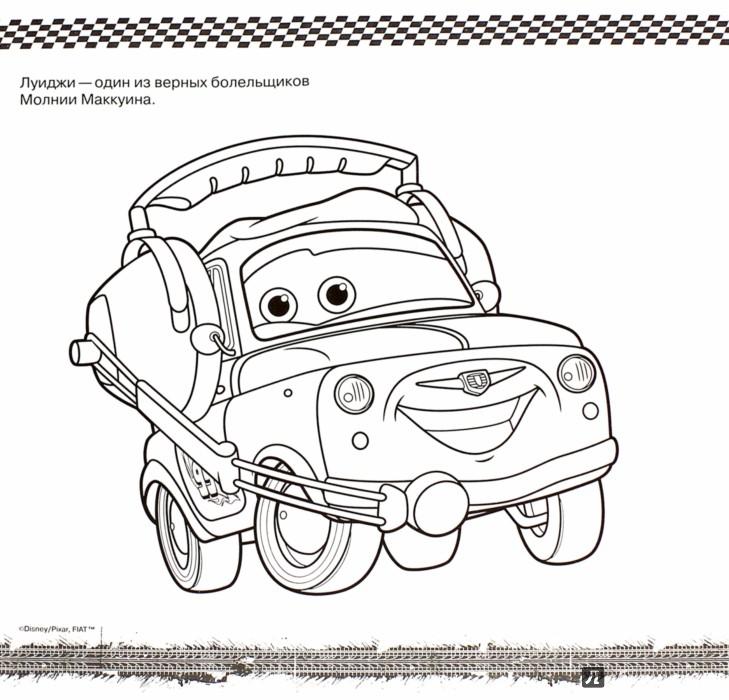 Иллюстрация 1 из 5 для Тачки 2. Мега-раскраска с наклейками (№1503) | Лабиринт - книги. Источник: Лабиринт
