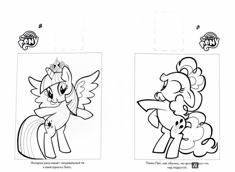 Иллюстрация 1 из 7 для Мой маленький пони. Наклей и раскрась (№15020) | Лабиринт - книги. Источник: Лабиринт