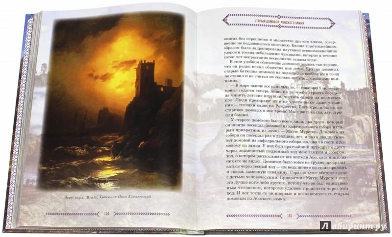 Иллюстрация 1 из 25 для Скандинавские сказки (шелк) - Асбьёрнсен, Андерсен, Му | Лабиринт - книги. Источник: Лабиринт