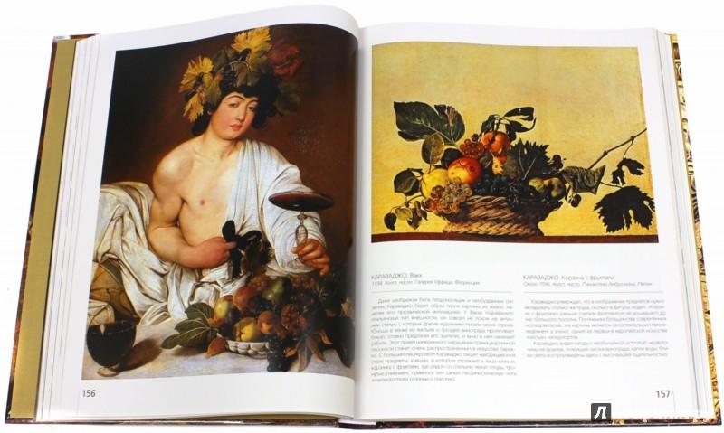 Иллюстрация 1 из 9 для Сокровища мировой живописи  (в футляре) - Громова, Морозова, Евстратова | Лабиринт - книги. Источник: Лабиринт