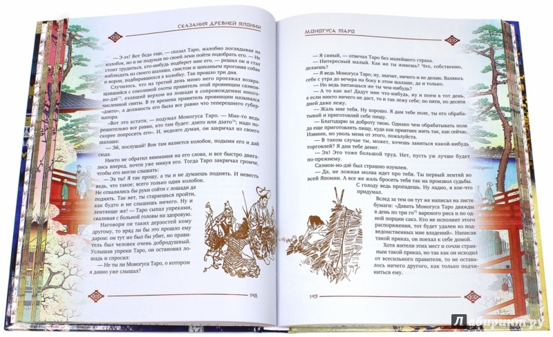 Иллюстрация 1 из 14 для Сказания Древней Японии - Сандзин Сандзанами | Лабиринт - книги. Источник: Лабиринт