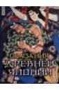 Сказания древней Японии, Сандзанами Сандзин