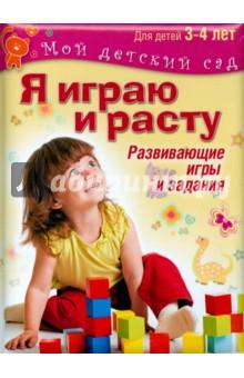 Я играю и расту. Развивающие игры и задания для детей 3-4 лет. Методическое пособие развивающие игры