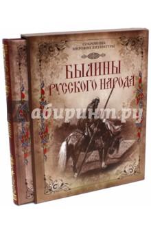 Былины русского народа (в футляре) новый завет в изложении для детей четвероевангелие