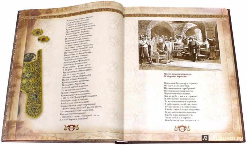 Иллюстрация 1 из 7 для Былины русского народа (в футляре) | Лабиринт - книги. Источник: Лабиринт