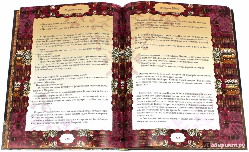 Иллюстрация 1 из 2 для Остроумие мира (шелк) - Владислав Артемов | Лабиринт - книги. Источник: Лабиринт