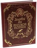 Золотой век русской поэзии (кожа)