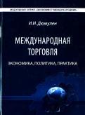 Международная торговля. Экономика, политика, практика. Монография