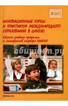 Инновационные курсы и практикум международного образования в школе. Сборник учебных программ и мат