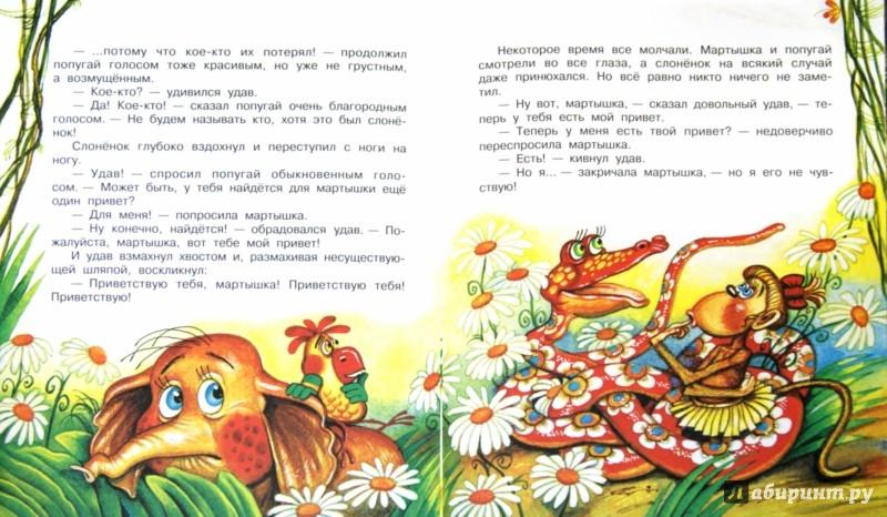 Иллюстрация 1 из 20 для Привет мартышке - Григорий Остер | Лабиринт - книги. Источник: Лабиринт