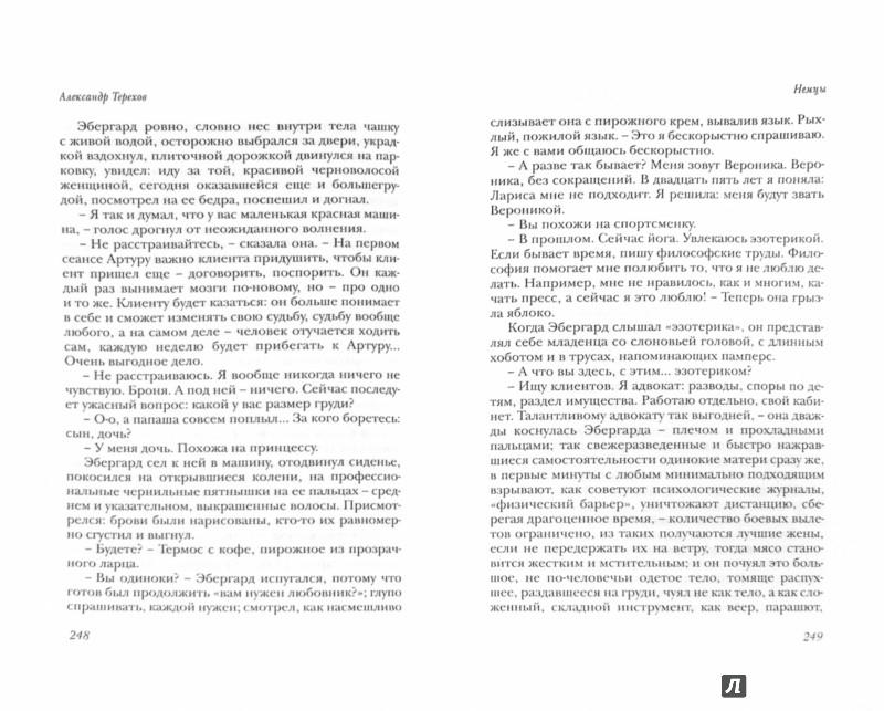Иллюстрация 1 из 7 для Немцы - Александр Терехов | Лабиринт - книги. Источник: Лабиринт