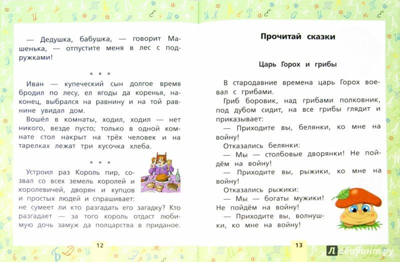 Иллюстрация 1 из 8 для Быстрое обучение чтению. Читаем по слогам - Анастасия Горбатова | Лабиринт - книги. Источник: Лабиринт