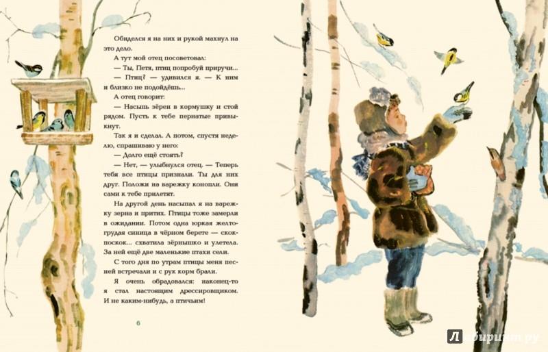 Иллюстрация 1 из 48 для Станция Самоварово - Александр Барков | Лабиринт - книги. Источник: Лабиринт