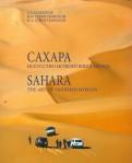 Сахара. Искусство исчезнувших миров (+DVD)