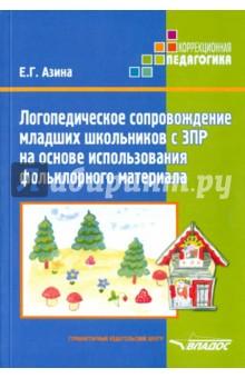 Логопед сопровождение младших школьников ЗПР на основе использования фольклорного материала