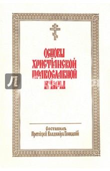 Основы христианской православной веры