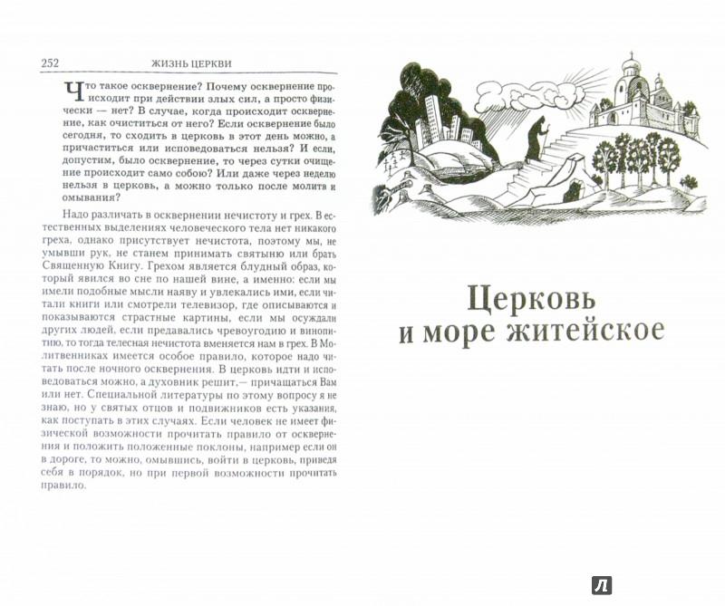 Иллюстрация 1 из 9 для Врачевство духовное. Ответы на вопросы читателей - Рафаил Архимандрит | Лабиринт - книги. Источник: Лабиринт