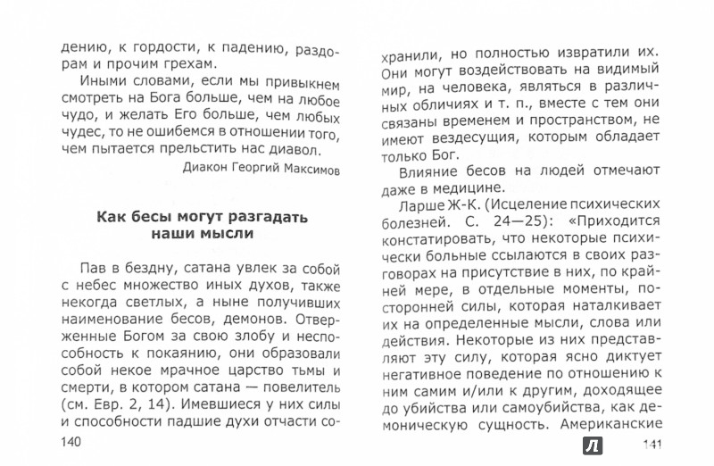 Иллюстрация 1 из 23 для Уловки невидимых врагов | Лабиринт - книги. Источник: Лабиринт