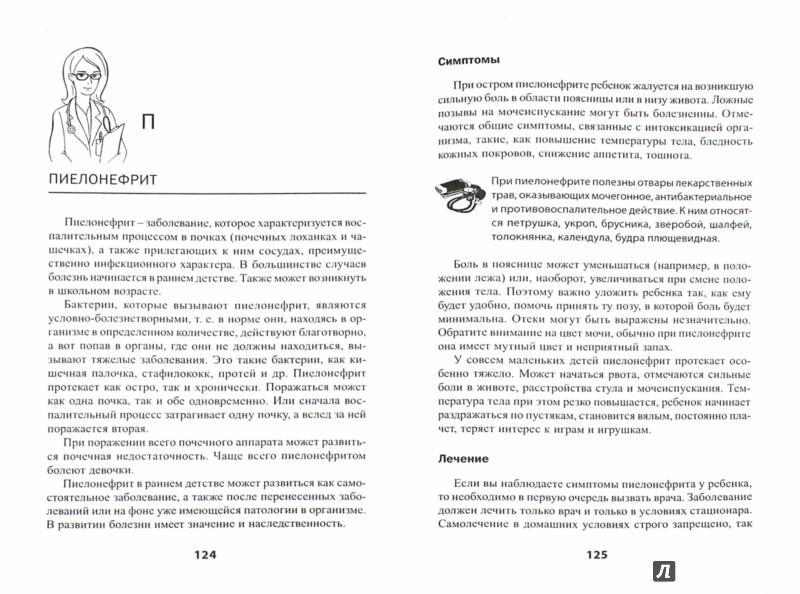 Иллюстрация 1 из 10 для Детские болезни от А до Я - Елена Храмова | Лабиринт - книги. Источник: Лабиринт