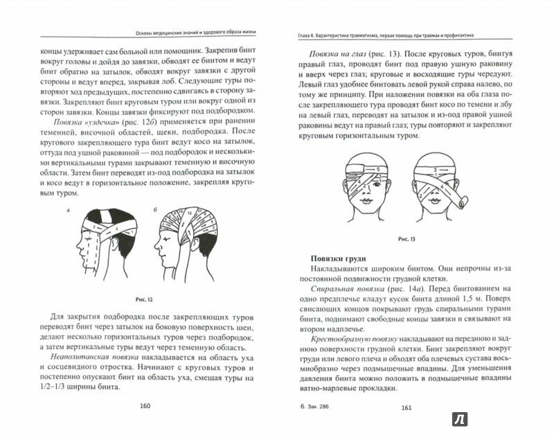 Иллюстрация 1 из 8 для Основы медицинских знаний и здорового образа жизни. Учебник - Вдовина, Зеркалина, Носкова | Лабиринт - книги. Источник: Лабиринт