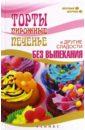 Солнечная Мила Торты, пирожные, печенье и другие сладости без выпекания
