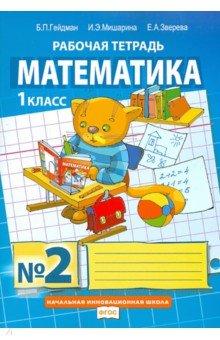 Математика. 1 класс. Рабочая тетрадь № 2. ФГОС математика 6 класс рабочая тетрадь 1 фгос