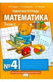 Математика. 1 класс. Рабочая тетрадь № 4. ФГОС