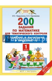 Математика. 1 класс. Сложение и вычитание в пределах 10. ФГОС