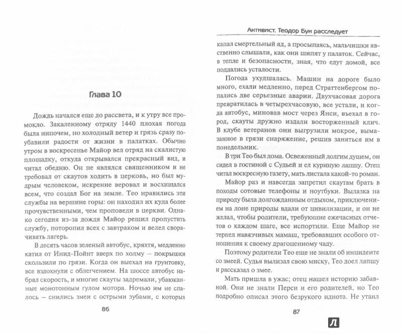 Иллюстрация 1 из 9 для Активист. Теодор Бун расследует - Джон Гришэм | Лабиринт - книги. Источник: Лабиринт