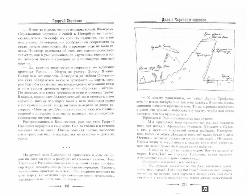 Иллюстрация 1 из 6 для Дело о Чертовом зеркале - Георгий Персиков | Лабиринт - книги. Источник: Лабиринт
