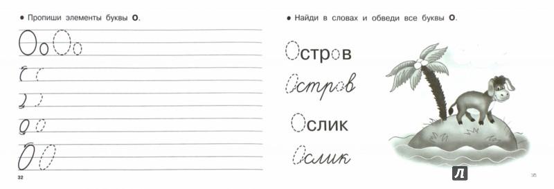 Иллюстрация 1 из 6 для Прописи для дошколят | Лабиринт - книги. Источник: Лабиринт
