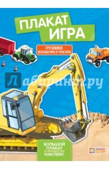 Грузовики, экскаваторы и тракторы