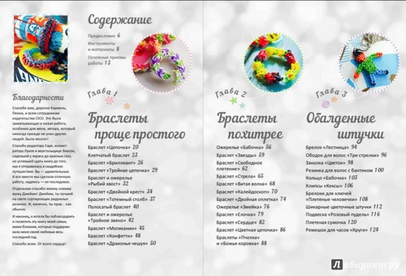 Иллюстрация 1 из 28 для Радужные браслеты из резинок - Люси Хоппинг | Лабиринт - книги. Источник: Лабиринт