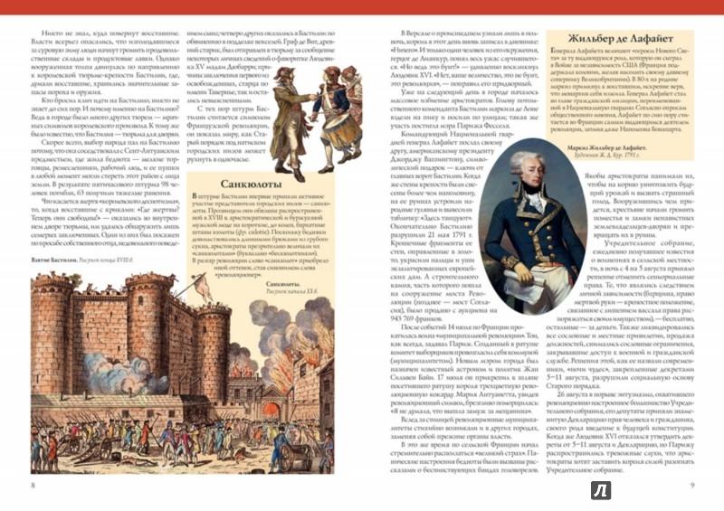 Иллюстрация 1 из 7 для Французская революция. Мадам Гильотина и ее дети | Лабиринт - книги. Источник: Лабиринт