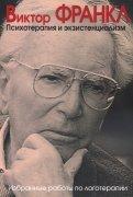 Психотерапия и экзистенциализм. Избранные работы