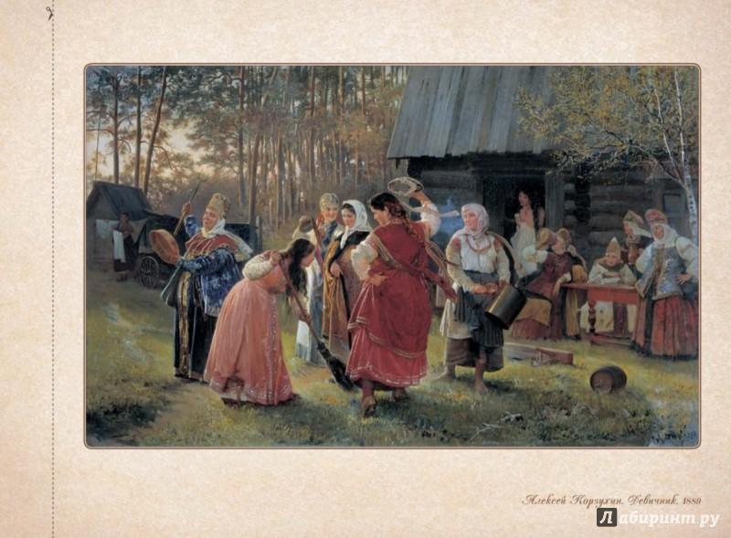 Иллюстрация 1 из 4 для Алексей Корзухин | Лабиринт - книги. Источник: Лабиринт