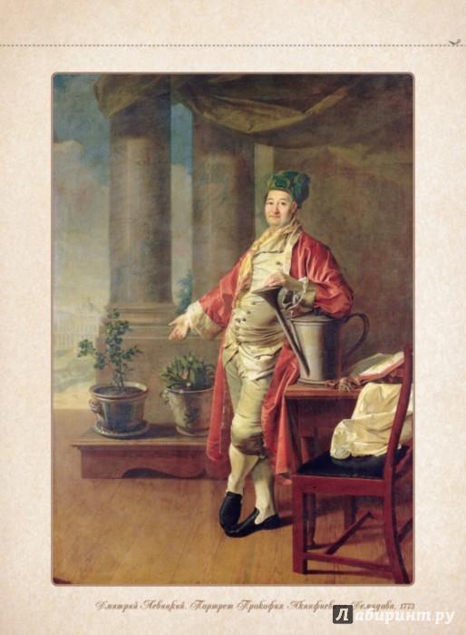 Иллюстрация 1 из 4 для Дмитрий Левицкий | Лабиринт - книги. Источник: Лабиринт