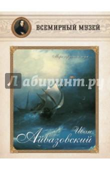 Иван Айвазовский. Моря сердитого шум… книги эксмо буря ведьмы