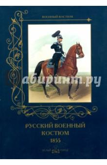 Русский военный костюм 1855 русский военный костюм 1855