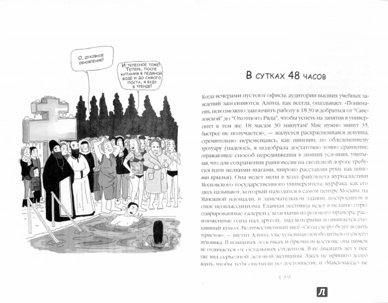 Иллюстрация 1 из 6 для Москва глазами женщин - Мадлен Леруайе | Лабиринт - книги. Источник: Лабиринт
