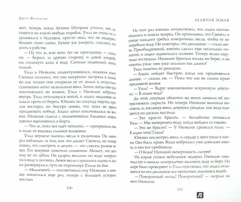 Иллюстрация 1 из 10 для Ледяная земля - Джон Фланаган | Лабиринт - книги. Источник: Лабиринт