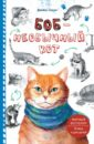 Боб-необычный кот, Боуэн Джеймс