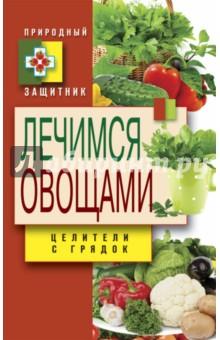 Лечимся овощами. Целители с грядок ламинария водоросли в порошке купить в аптеке цена