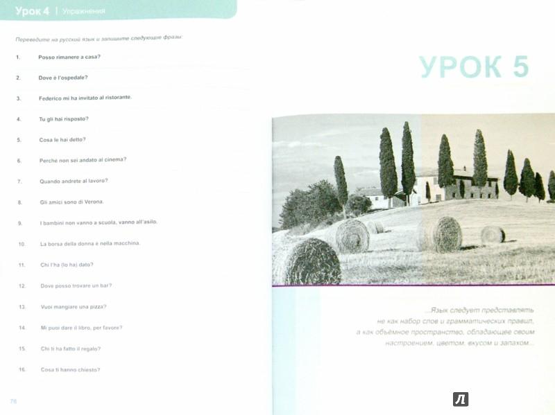 Иллюстрация 1 из 23 для Итальянский язык. Базовый тренинг - Дмитрий Петров | Лабиринт - книги. Источник: Лабиринт