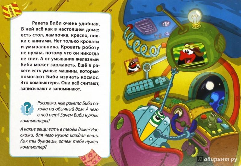 Иллюстрация 1 из 14 для Биби | Лабиринт - книги. Источник: Лабиринт