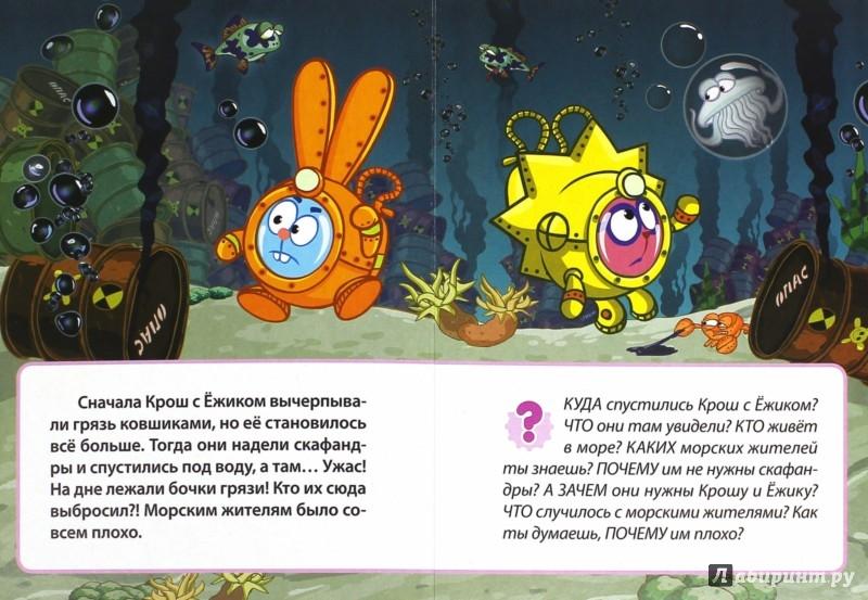 Иллюстрация 1 из 7 для Маленькое море (Ёжик) | Лабиринт - книги. Источник: Лабиринт
