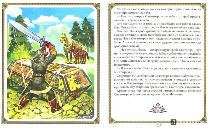 Иллюстрация 1 из 53 для Сказки о богатырях | Лабиринт - книги. Источник: Лабиринт